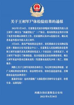 """""""西藏冒险王""""尸检结果通报:溺水高坠,排除他杀"""