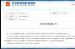 国家药监局:国产首例临时起搏器获批上市