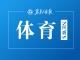 国际乒联公布东京奥运会乒乓球团体赛阵容