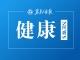 世卫组织SARS-CoV-2全球溯源研究:中国部分—世卫组织-中国联合研究报告