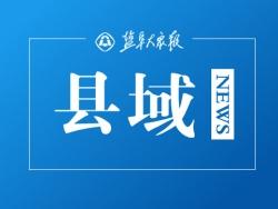南阳镇积极为民办实事提升群众幸福感