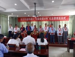 """张庄街道郑通村举行""""光荣在党50年""""纪念章颁发仪式"""