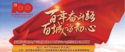 """百年奋斗路 百城访初心丨""""红军村""""里奋进路"""