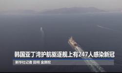 韩国亚丁湾护航驱逐舰上有247人感染新冠 超八成