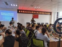 秦南镇开展电商直播销售员培训