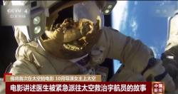 俄将首次在太空拍电影 10月导演女主上太空