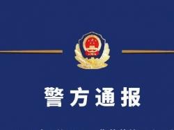 江苏建湖警方:黄某某等3人隐瞒行程且未主动隔离被行拘
