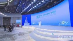 盐城市成功承办第44届世界遗产大会边会