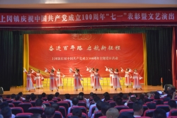 上冈镇党建红色文化镇村行赢得赞誉