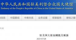 中国新任驻美大使秦刚抵美