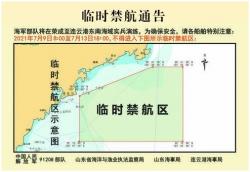 临时禁航通告:海军部队将在荣成至连云港东南海域实兵演练