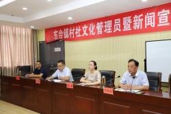 东台镇:举办新闻宣传业务培训班