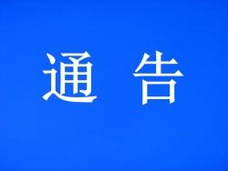 关于停止铁路南京南站、南京站现场核酸检测服务的通告