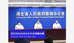 武汉决定启动全市全员核酸检测