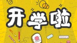 教育部:大部分地区中小学幼儿园9月1日正???/></a>                   <div class=
