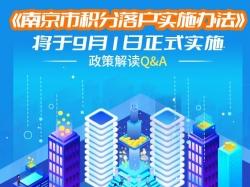 详解来了!南京发布关于《南京市积分落户实施办法》的通知