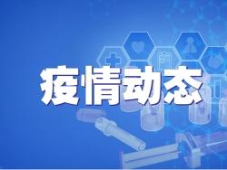 连云港通报新增1例境外输入新冠肺炎确诊病例详情