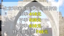 北京环球影城9月14日开售门票 淡季418元旺季638元