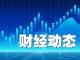 工信部:我国制造业增加值连续11年位居世界第一