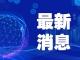 郑州40万辆泡水车去哪儿了?多渠道流向市场