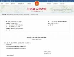 东部机场集团董事长冯军、总经理徐勇均被免职