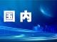 """""""中文+职业技能""""或成中国职业教育""""走出去""""最佳路径"""