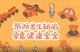 中国预防出生缺陷日丨这些出生缺陷防治知识你了解吗?