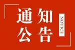 关于推迟江苏省2020年考试录用公务员面试时间的公告