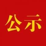 """2019年""""苏北发展急需人才引进计划""""拟资助人选公示"""
