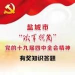 """""""铁军号角""""专项答题活动(12月11日)个人排行榜出炉"""