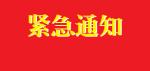 关于充分发挥全市基层党组织和共产党员在新型冠状病毒感染肺炎疫情防控中的战斗堡垒作用和先锋模范作用的通知