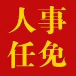 韩立明同志当选南京市市长,陈之常同志当选淮安市市长