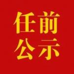 江苏省领导干部任前公示,5名新冠肺炎疫情防控工作中表现突出的优秀干部获提拔晋升