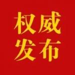 张黎鸿任江苏省委常委