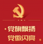 """亭湖远教:""""红色三力""""筑牢战""""疫""""防线"""