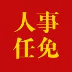 江苏省政府发布最新人事任免通知
