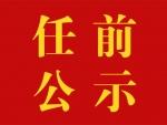 阜宁县干部任职前公示