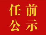 江苏省省属企业领导人员任职前公示