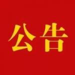 江苏省2020年考试录用公务员省级机关职位拟录用人员名单(第一批)公示