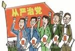 仲祖文:党的组织建设的科学遵循
