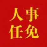 江苏省人大常委会通过任免名单