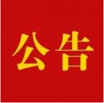关于征求对《江苏省2021年度考试录用公务员专业参考目录》意见的公告