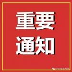 """中共中央办公厅印发《关于巩固深化""""不忘初心、牢记使命""""主题教育成果的意见》"""