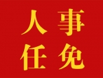 齐家滨、潘贤掌被任命为江苏省人民政府副省长