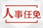 张孟滨履新江苏省军区政委