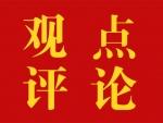 人民日报评论员:学党史 悟思想 办实事 开新局