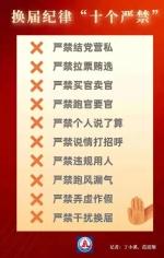 中共中央纪委机关、中共中央组织部、国家监察委员会联合印发《关于严肃换届纪律加强换届风气监督的通知》