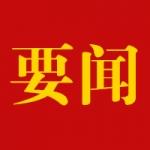 全文发布!2021年江苏省委一号文件