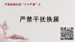 """严肃换届纪律""""十个严禁""""动漫宣传片"""