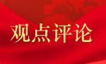 组织部长言论:用好用活红色资源